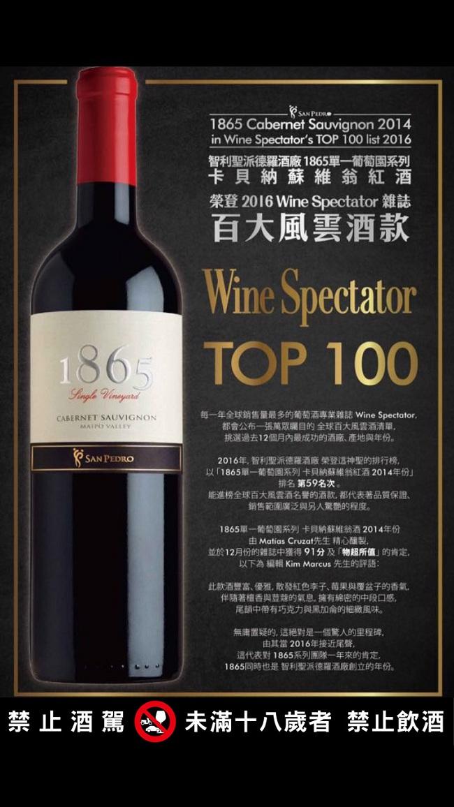 1865红酒